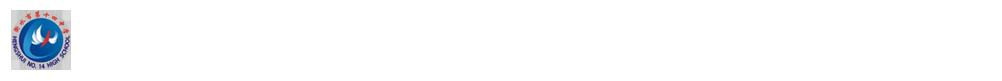 衡水市第十四中学网站-全国百强中学 衡水中学教育推广基地