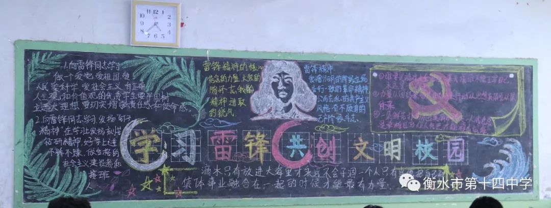 """阳春三月好榜样——我校开展""""学习雷锋""""主题黑板报展评活动图片"""